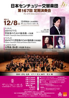 The 167th Subscription Concert